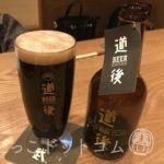 漱石ビール(スタウト)